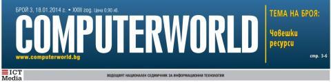 Вестник Computerworld брой 3/2014